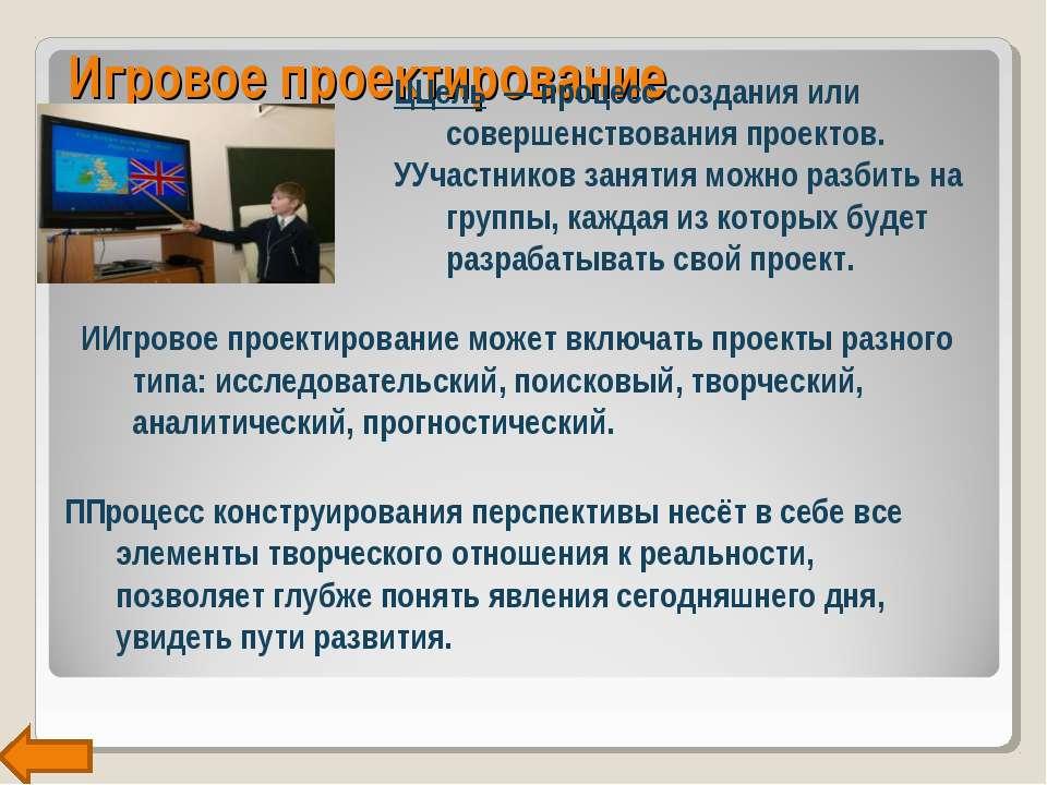 Игровое проектирование ЦЦель — процесс создания или совершенствования проекто...