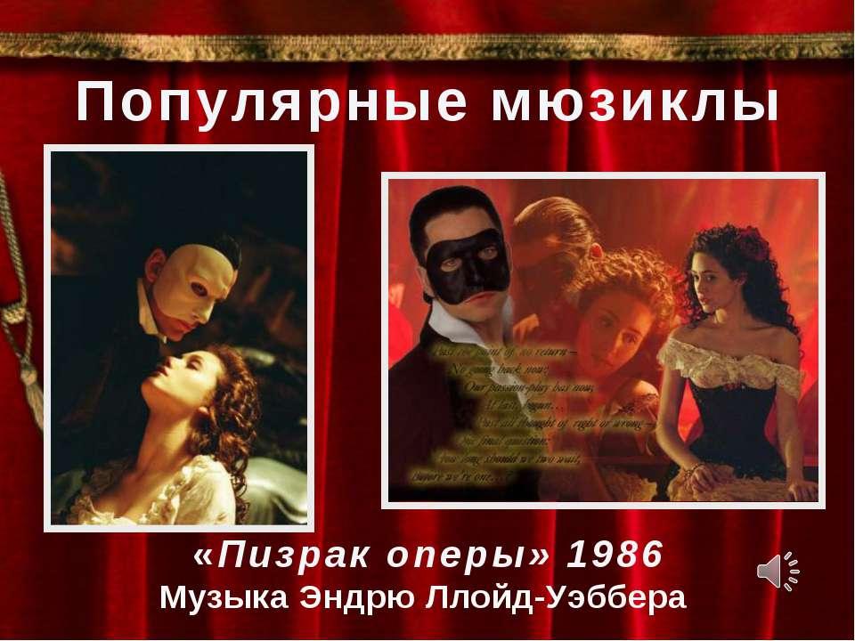 Популярные мюзиклы «Пизрак оперы» 1986 Музыка Эндрю Ллойд-Уэббера