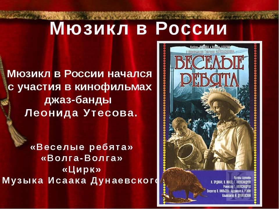 Мюзикл в России Мюзикл в России начался с участия в кинофильмах джаз-банды Ле...