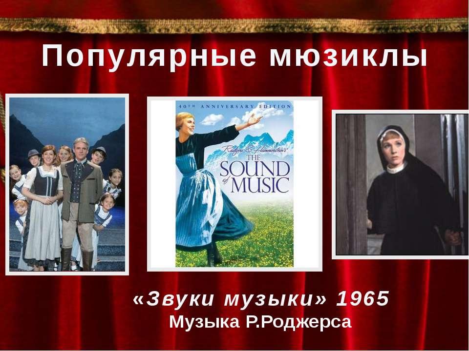 Популярные мюзиклы «Звуки музыки» 1965 Музыка Р.Роджерса