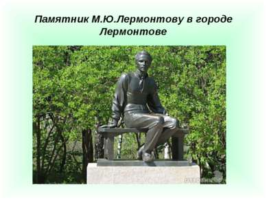 Памятник М.Ю.Лермонтову в городе Лермонтове