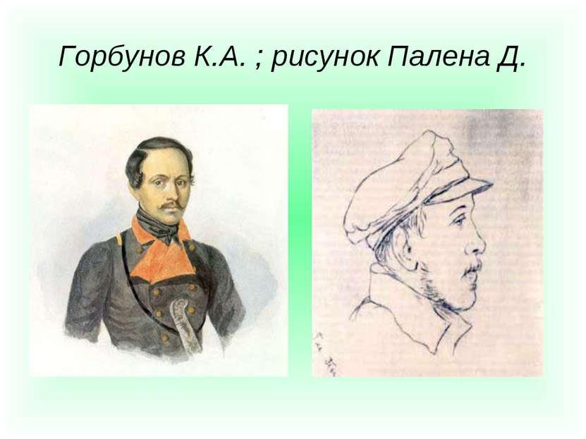 Горбунов К.А. ; рисунок Палена Д.