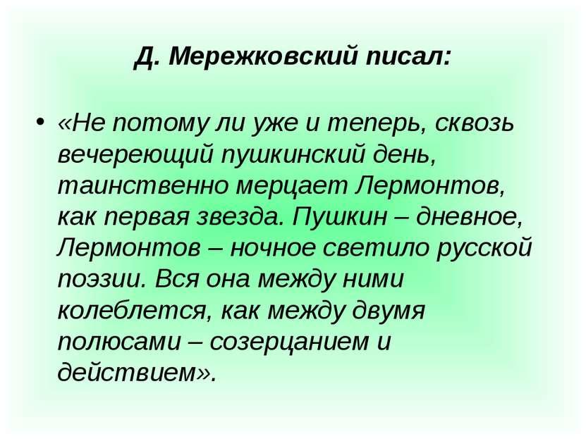 Д. Мережковский писал: «Не потому ли уже и теперь, сквозь вечереющий пушкинск...