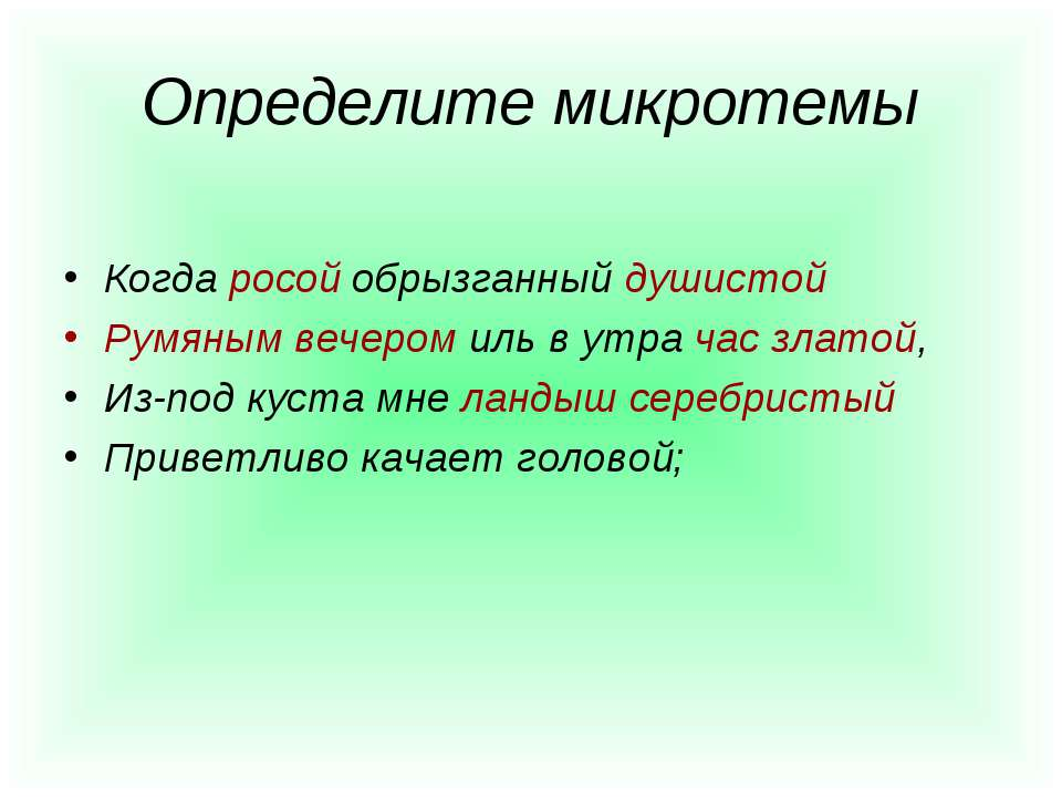 Определите микротемы Когда росой обрызганный душистой Румяным вечером иль в у...