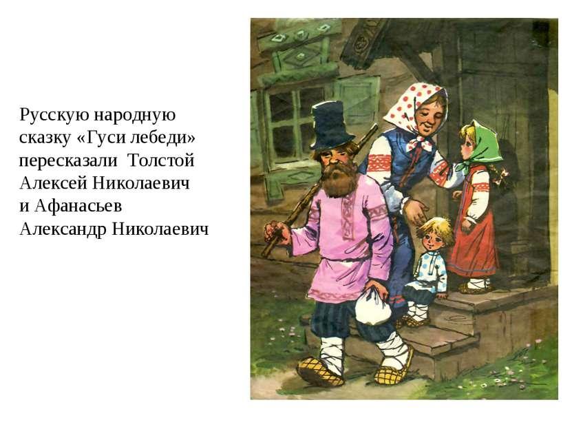Эта Русскую народную сказку «Гуси лебеди» пересказали Толстой Алексей Николае...
