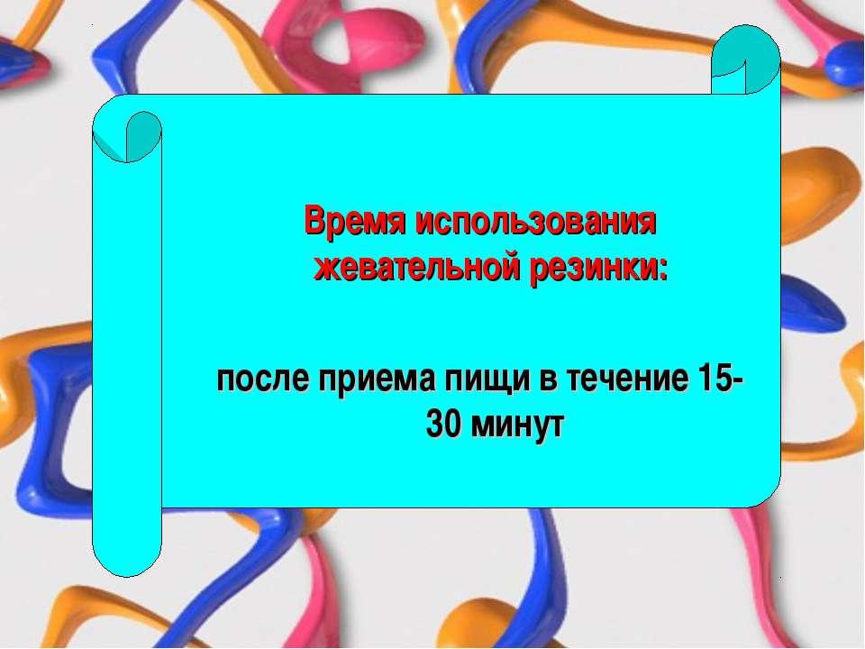 Время использования жевательной резинки: после приема пищи в течение 15-30 минут