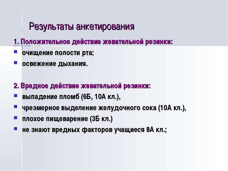 Результаты анкетирования 1. Положительное действие жевательной резинки: очище...