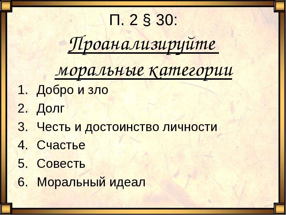 П. 2 § 30: Проанализируйте моральные категории Добро и зло Долг Честь и досто...