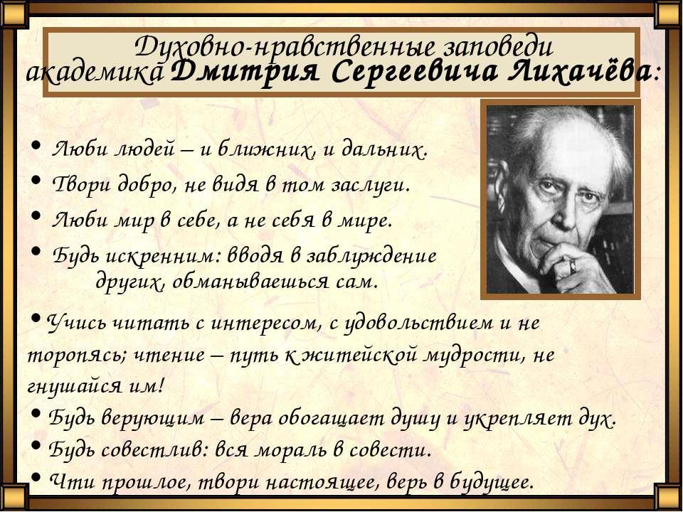 Духовно-нравственные заповеди академика Дмитрия Сергеевича Лихачёва: Люби люд...