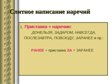 Слитное написание наречий 1. Приставка + наречие: ДОНЕЛЬЗЯ, ЗАДАРОМ, НАВСЕГДА...