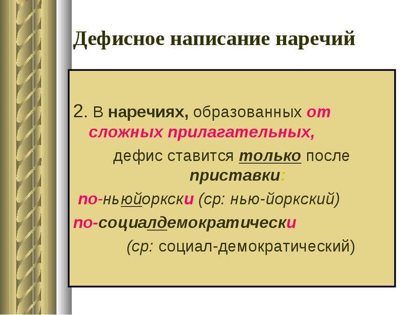 Дефисное написание наречий 2. В наречиях, образованных от сложных прилагатель...