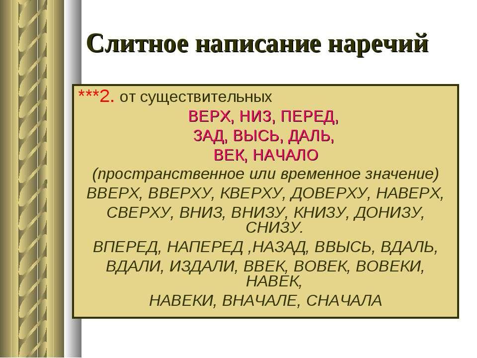 Слитное написание наречий ***2. от существительных ВЕРХ, НИЗ, ПЕРЕД, ЗАД, ВЫС...
