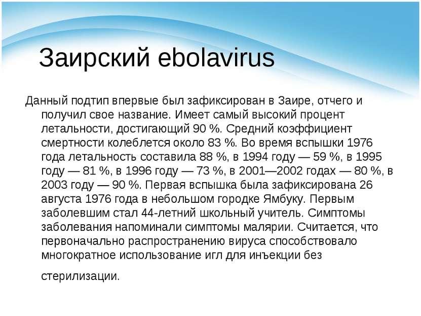 Заирский ebolavirus Данный подтип впервые был зафиксирован вЗаире, отчего и ...