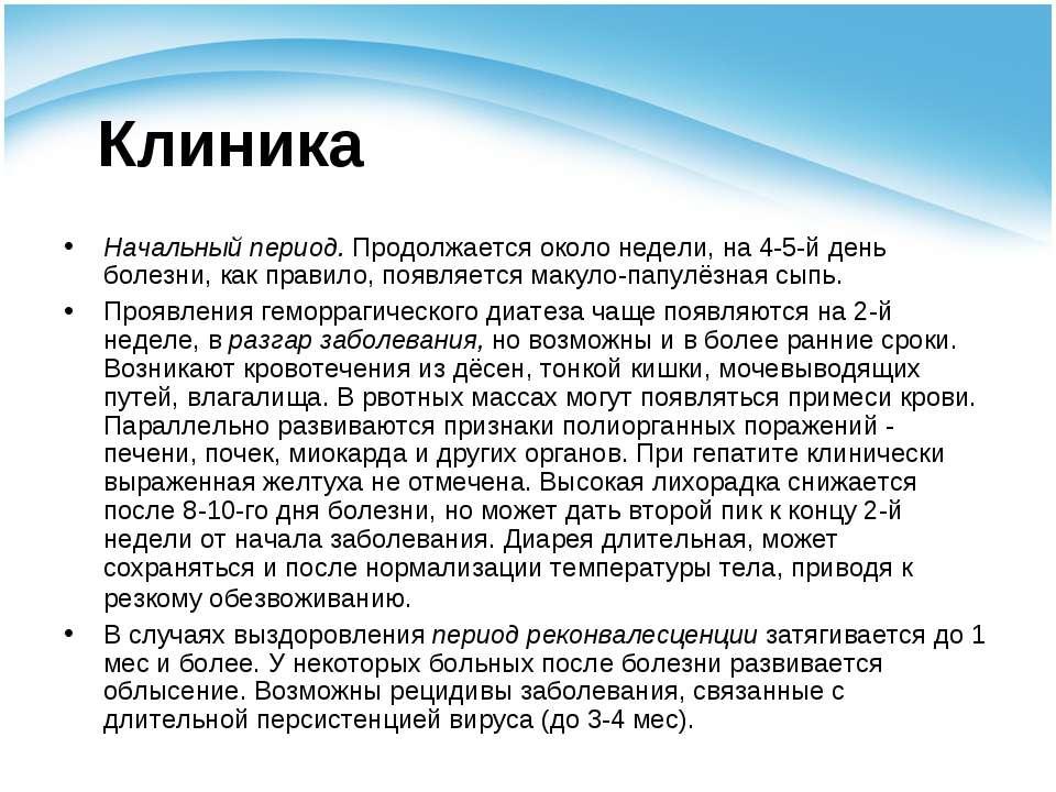 Клиника Начальный период.Продолжается около недели, на 4-5-й день болезни, к...
