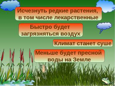 Исчезнуть редкие растения, в том числе лекарственные Меньше будет пресной вод...