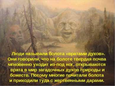 Люди называли болота «вратами духов». Они говорили, что на болоте твердая поч...