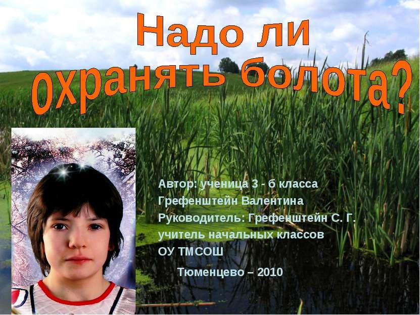 Тюменцево – 2010 Автор: ученица 3 - б класса Грефенштейн Валентина Руководите...