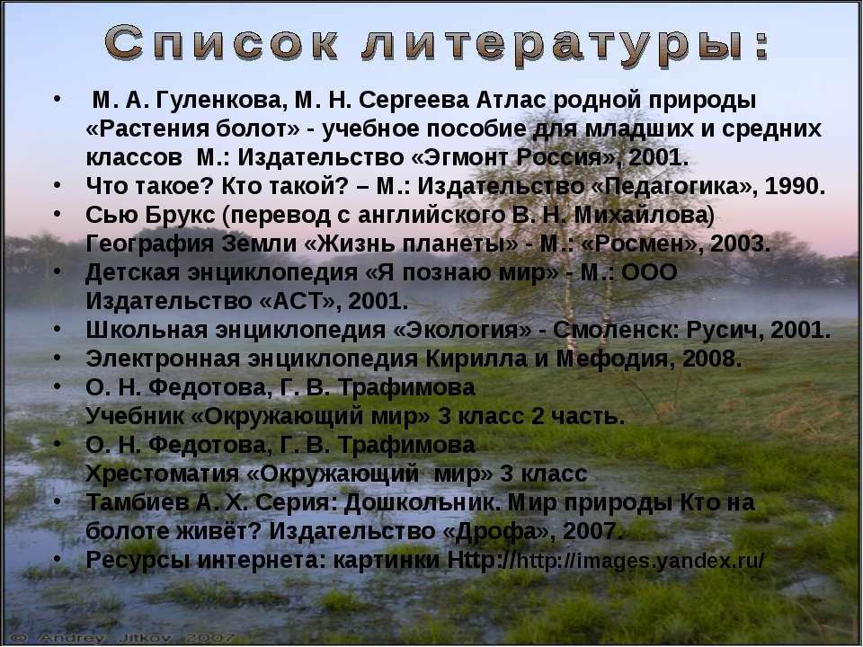М. А. Гуленкова, М. Н. Сергеева Атлас родной природы «Растения болот» - учебн...