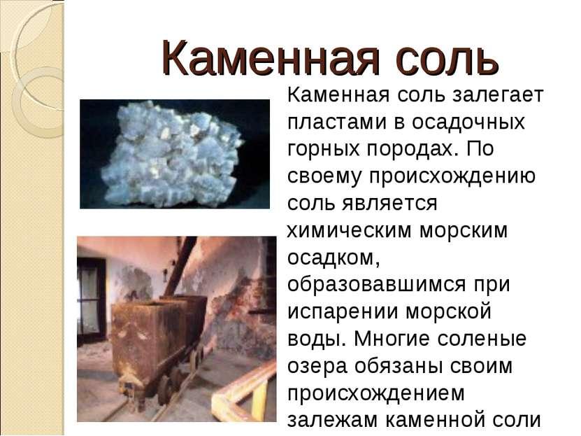 Каменная соль Каменная соль залегает пластами в осадочных горных породах. По ...