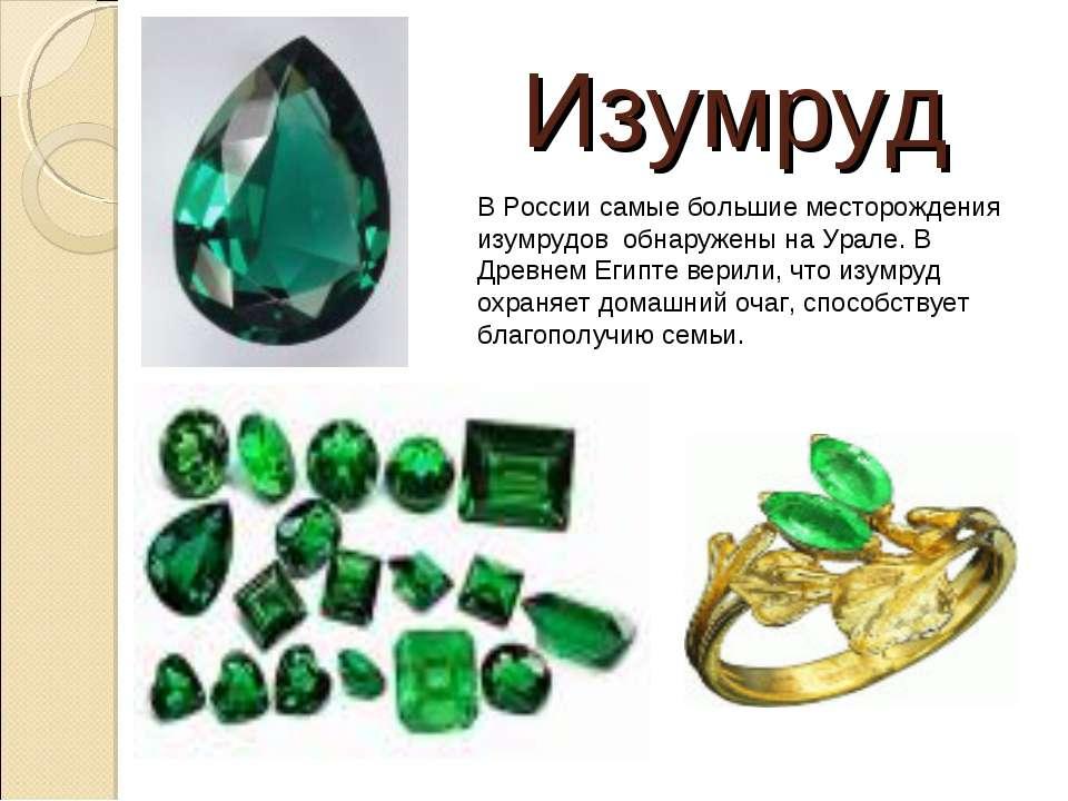Изумруд В России самые большие месторождения изумрудов обнаружены на Урале. В...