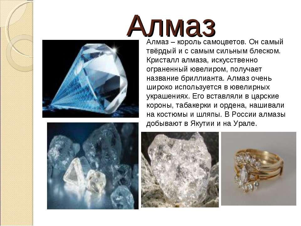 Алмаз Алмаз – король самоцветов. Он самый твёрдый и с самым сильным блеском. ...