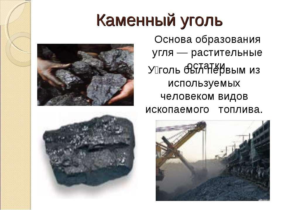 Каменный уголь У голь был первым из используемых человеком видов ископаемого ...