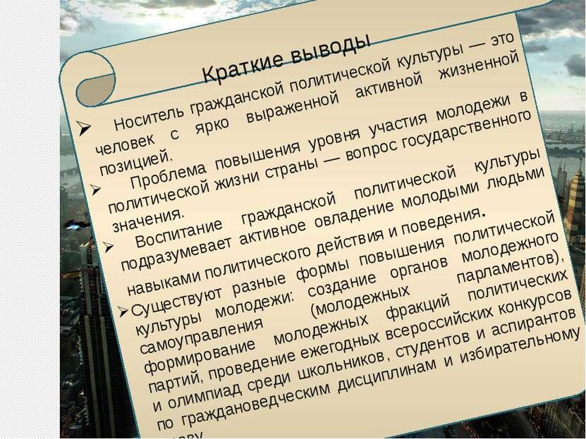 Краткие выводы Носитель гражданской политической культуры — это человек с ярк...