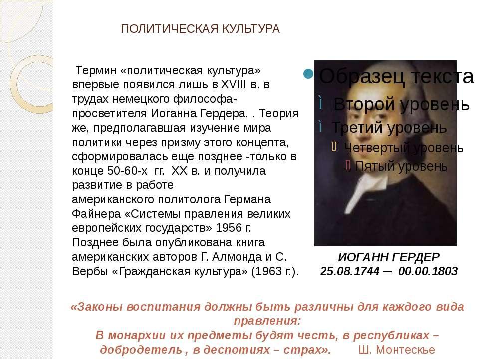 ПОЛИТИЧЕСКАЯ КУЛЬТУРА ИОГАНН ГЕРДЕР 25.08.1744 ─ 00.00.1803 Термин «политиче...