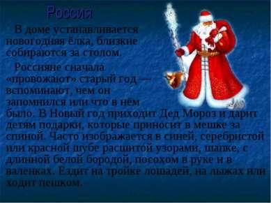 Россия В доме устанавливается новогодняя ёлка, близкие собираются за столом. ...