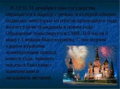 В 23:55 31 декабря глава государства обращается к народу с речью, в которой о...
