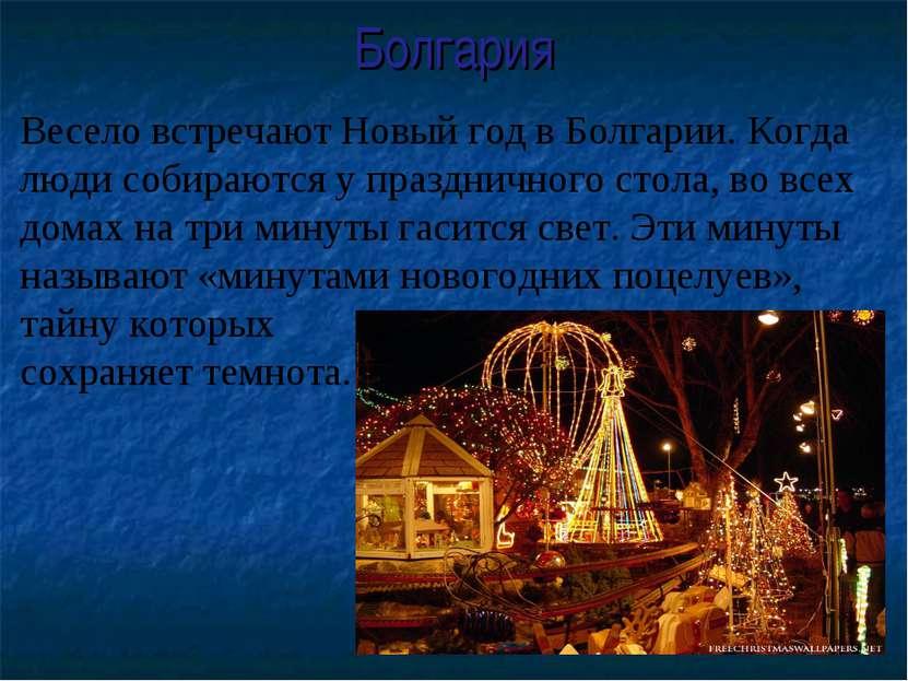 Болгария Весело встречают Новый год в Болгарии. Когда люди собираются у празд...