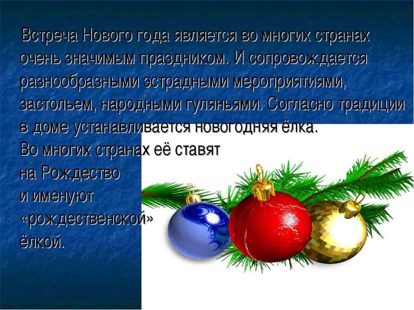 Встреча Нового года является во многих странах очень значимым праздником. И с...