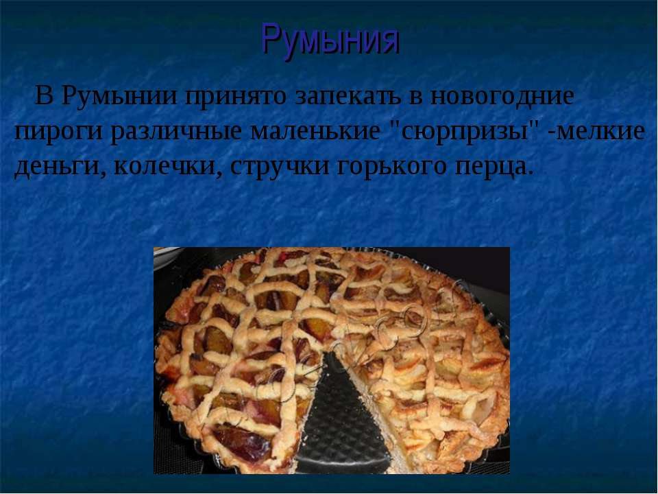 """Румыния В Румынии принято запекать в новогодние пироги различные маленькие """"с..."""