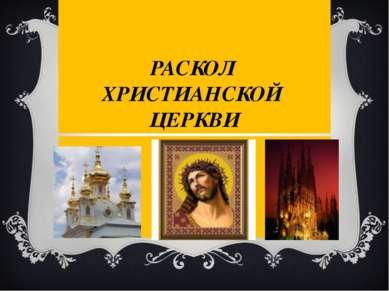 РАСКОЛ ХРИСТИАНСКОЙ ЦЕРКВИ