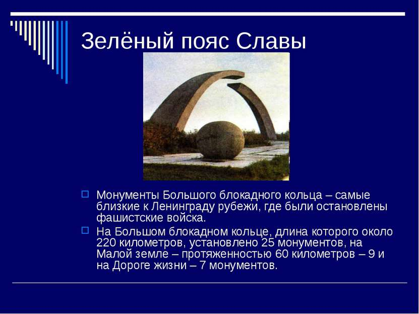 Зелёный пояс Славы Монументы Большого блокадного кольца – самые близкие к Лен...