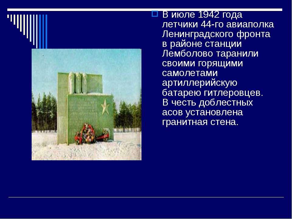 В июле 1942 года летчики 44-го авиаполка Ленинградского фронта в районе станц...