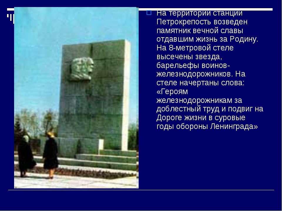 На территории станции Петрокрепость возведен памятник вечной славы отдавшим ж...