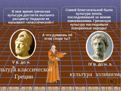 V в. до н. э. IV в. до н. э. В мое время греческая культура достигла высшего ...