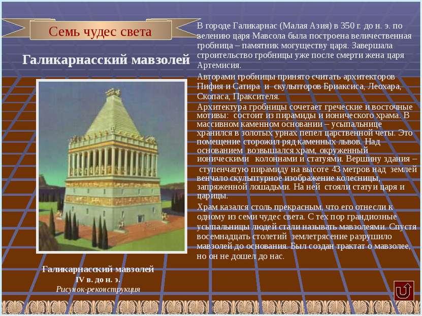 Галикарнасский мавзолей В городе Галикарнас (Малая Азия) в 350 г. до н. э. по...