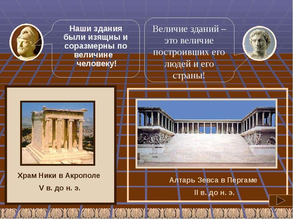 Алтарь Зевса в Пергаме II в. до н. э. Храм Ники в Акрополе V в. до н. э. Наши...