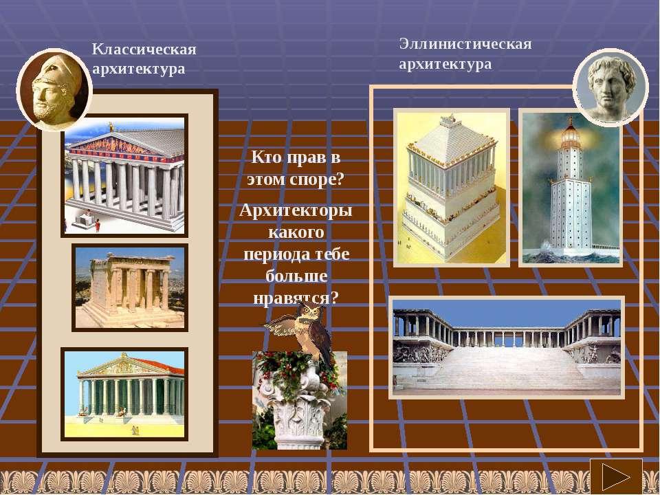Классическая архитектура Классическая архитектура Эллинистическая архитектура...