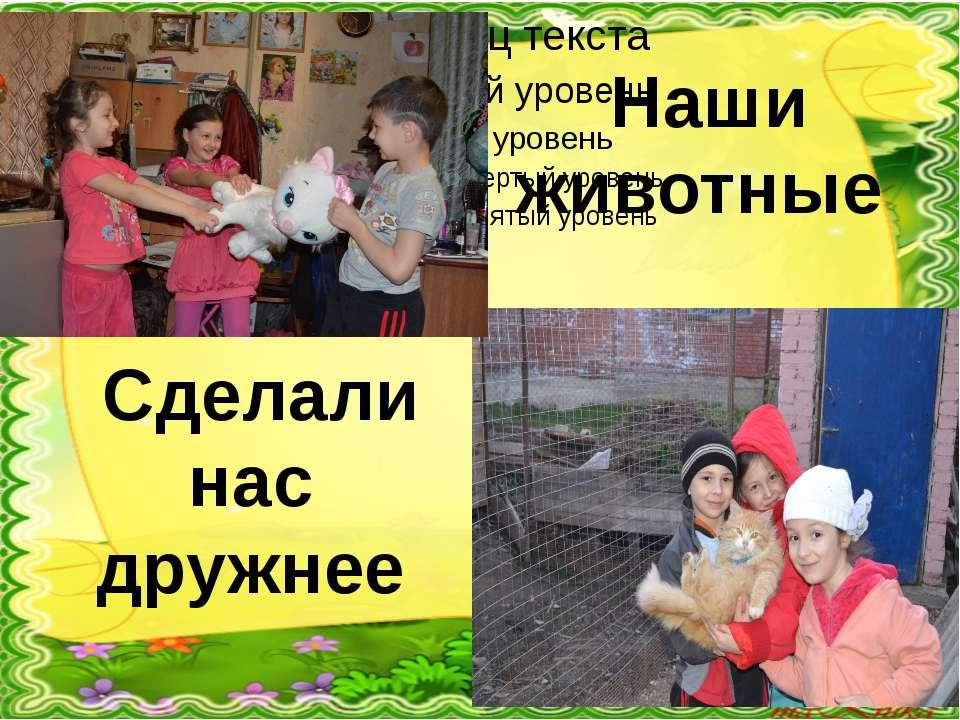 Наши животные Сделали нас дружнее
