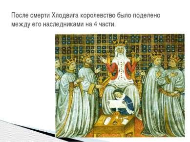 После смерти Хлодвига королевство было поделено между его наследниками на 4 ч...