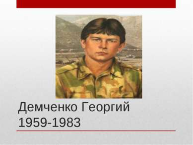 Демченко Георгий 1959-1983