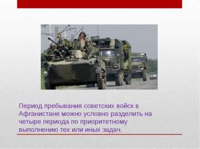 Период пребывания советских войск в Афганистане можно условно разделить на че...