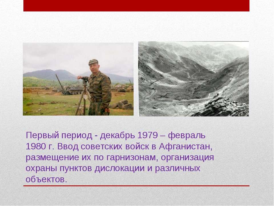 Первый период - декабрь 1979 – февраль 1980 г. Ввод советских войск в Афганис...