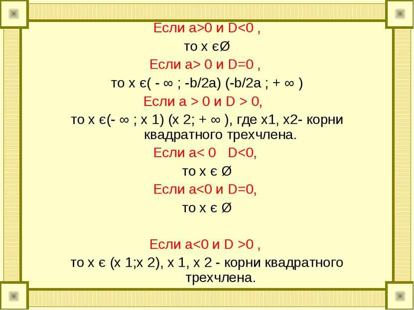 Если а>0 и D 0 и D=0 , то x є( - ∞ ; -b/2a) (-b/2a ; + ∞ ) Если а > 0 и D > 0...