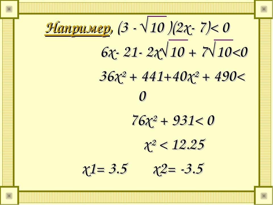 Например, (3 - √10 )(2х- 7)< 0 6x- 21- 2x√10 + 7√10