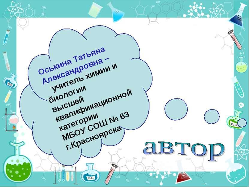 Оськина Татьяна Александровна – учитель химии и биологии высшей квалификацион...