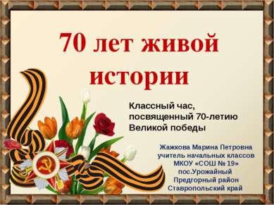 70 лет живой истории Классный час, посвященный 70-летию Великой победы Жажков...